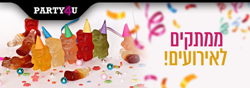 ממתקים למסיבת רוקוות