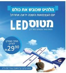 מטוס לד ישראל ליום העצמאות